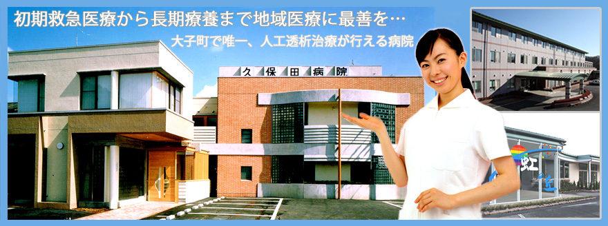 茨城県久慈郡大子町にある地域医療の病院