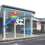 小規模多機能型居宅介護施設「ふれあいホーム虹ヶ丘」