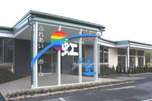 小規模多機能型居宅介護施設「ふれあいホーム虹の丘」