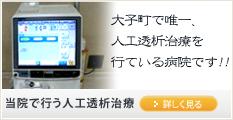 医療法人 久仁会 久保田病院の人工透析治療